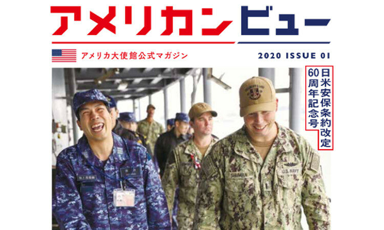American View Presents Stories of Close U.S.-Japan Ties